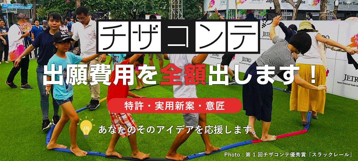第3回 チザコンテ(知財コンテスト)