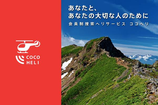 AUTHENTIC JAPAN 株式会社